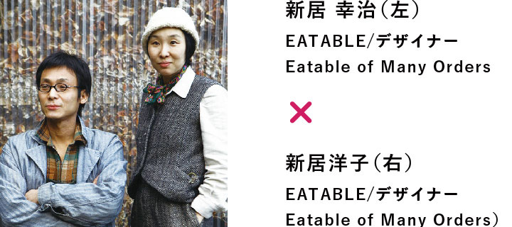 新居幸治(左)(EATABLE /デザイナーEatable of Many Orders)、新居洋子(右)(EATABLE /デザイナー Eatable of Many Orders)